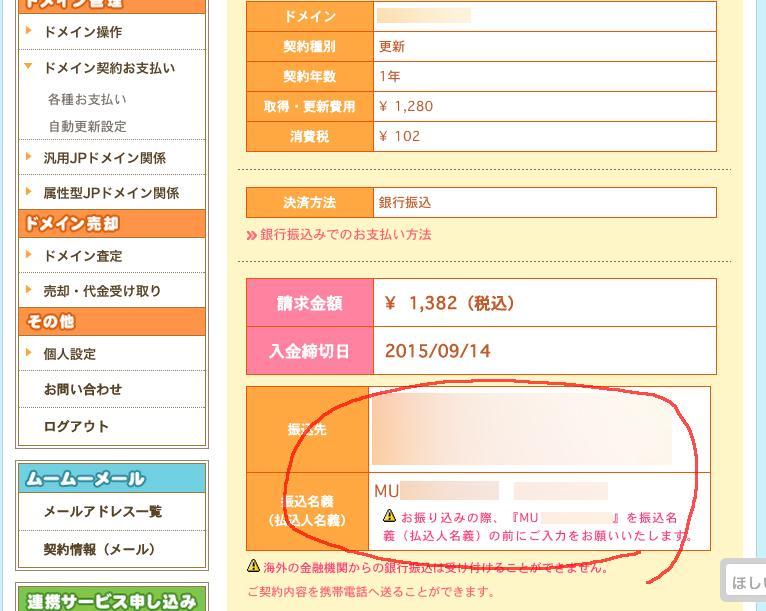 スクリーンショット 2015-08-03 12.41.08