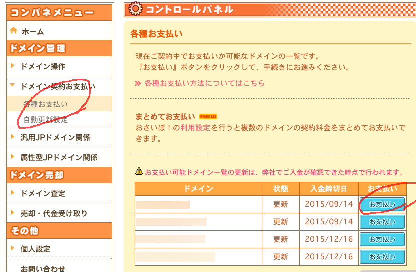 スクリーンショット 2015-08-03 12.39.43