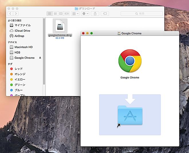 Chromeをアプリケーションフォルダに展開