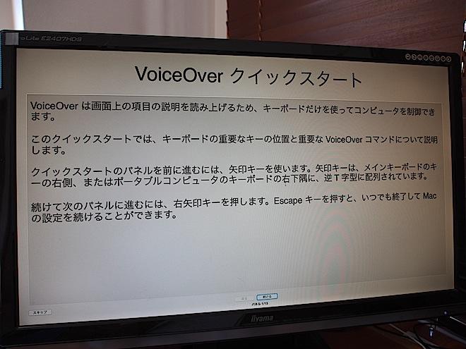 voiceoverクイックスタート