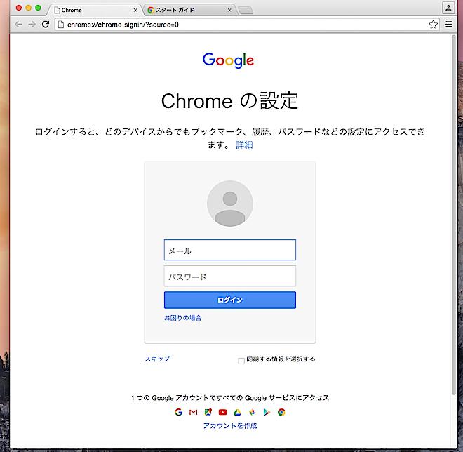 Chromeの設定に