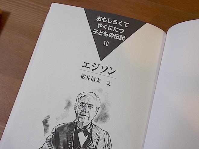 エジソン読んだ