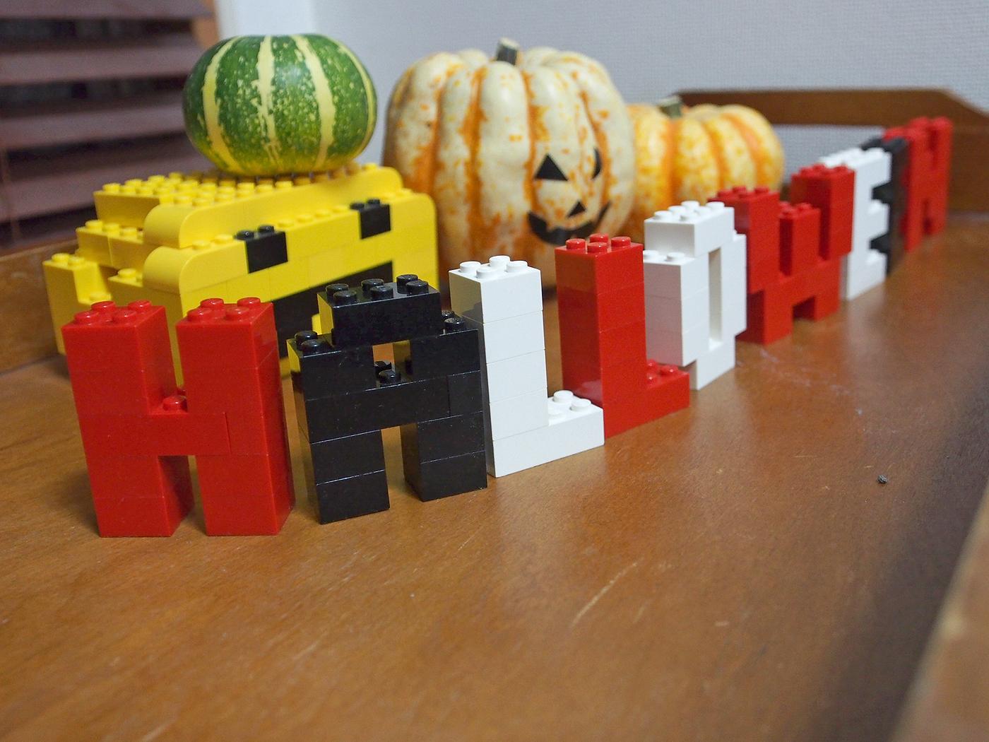 レゴのハロウィン飾り(文字)