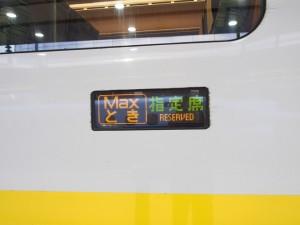 MAX、とき、の表示