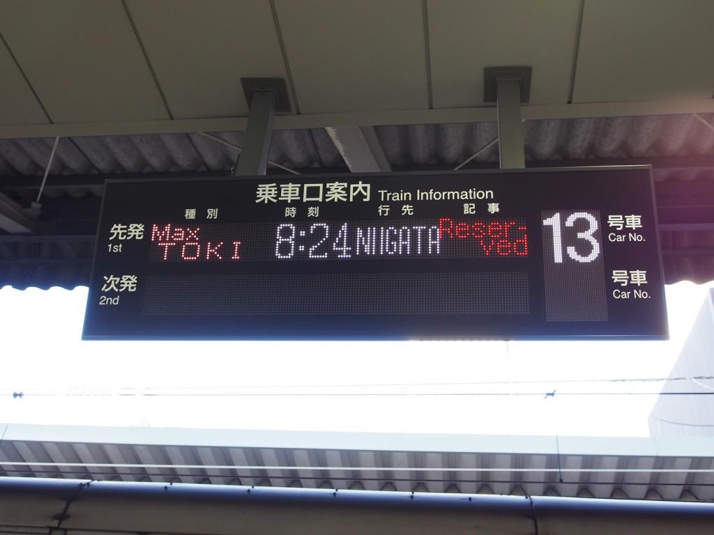 新幹線、電光掲示板