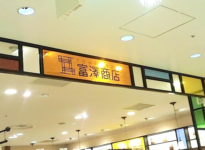 有楽町の富澤商店いりぐち