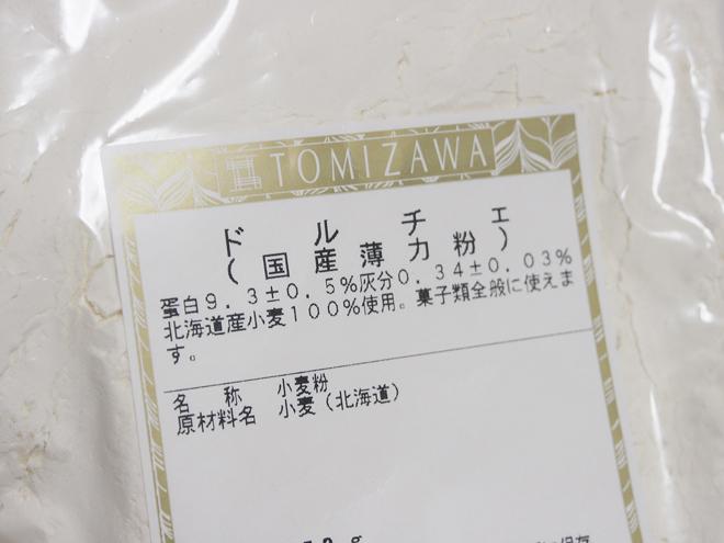 北海道産小麦ラベル