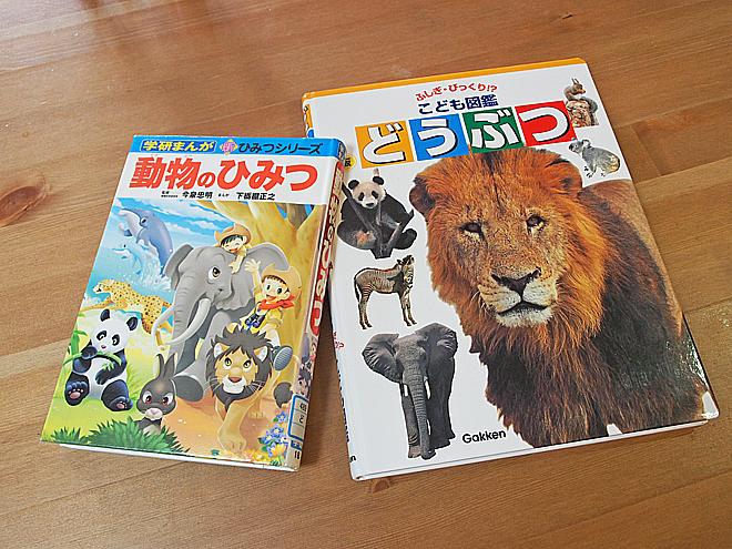 「動物のひみつ」と「学研の図鑑どうぶつ」