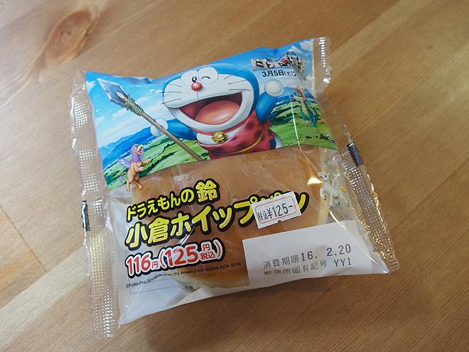 ドラえもんの鈴 小倉ホイップパン