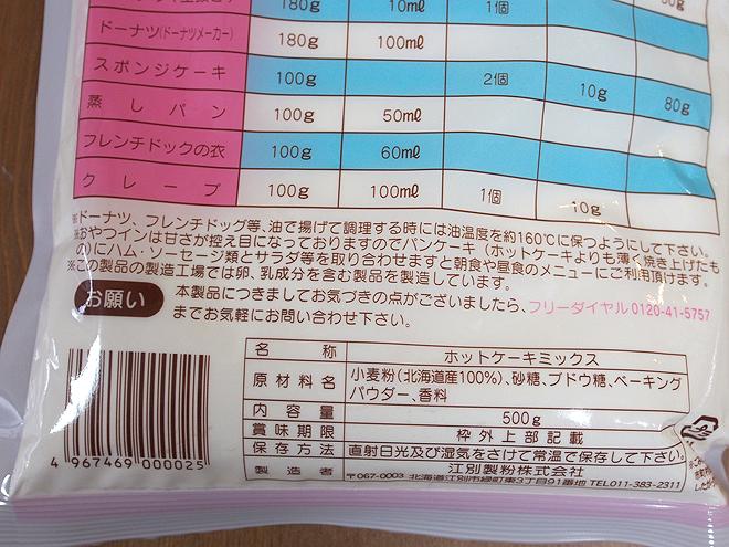 江別製粉のパンケーキミックスうらがき