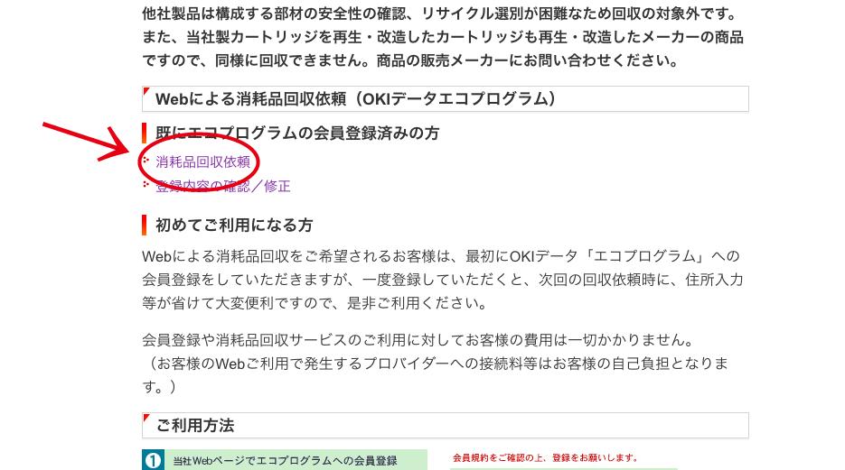 回収予約7(2016-04-01 12.52.01)