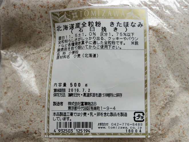 北海道産小麦、江別製粉