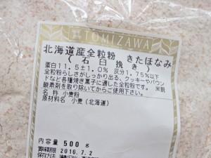 北海道の小麦、きたほなみ
