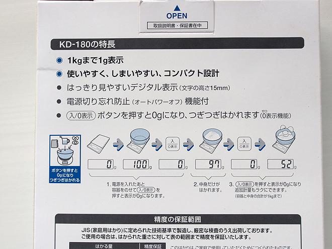 使い方は簡単、kd−180