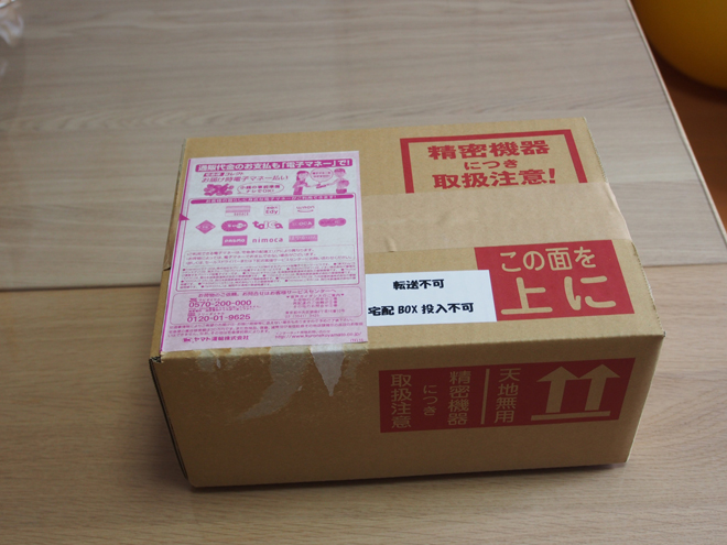 NifMo(ニフモ)のスマホセットが届いた。ZenFone Go