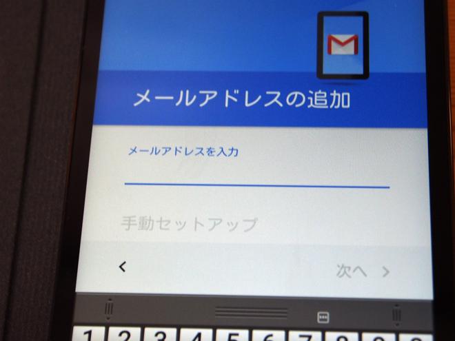 メールアドレスの追加