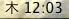 終了12:03