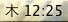 サイト反映、12:25