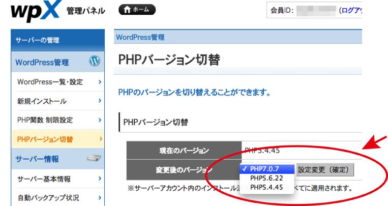 phpバージョンを選択