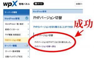 php変更作業
