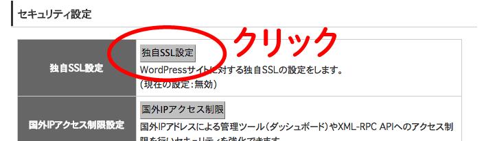 独自SSL設定をクリック