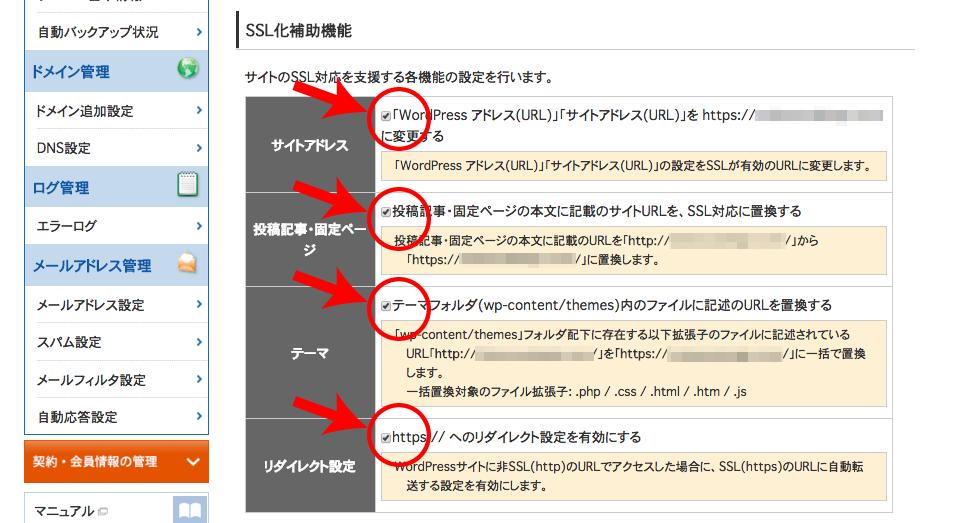 SSL化補助機能タブ、チェックしてある
