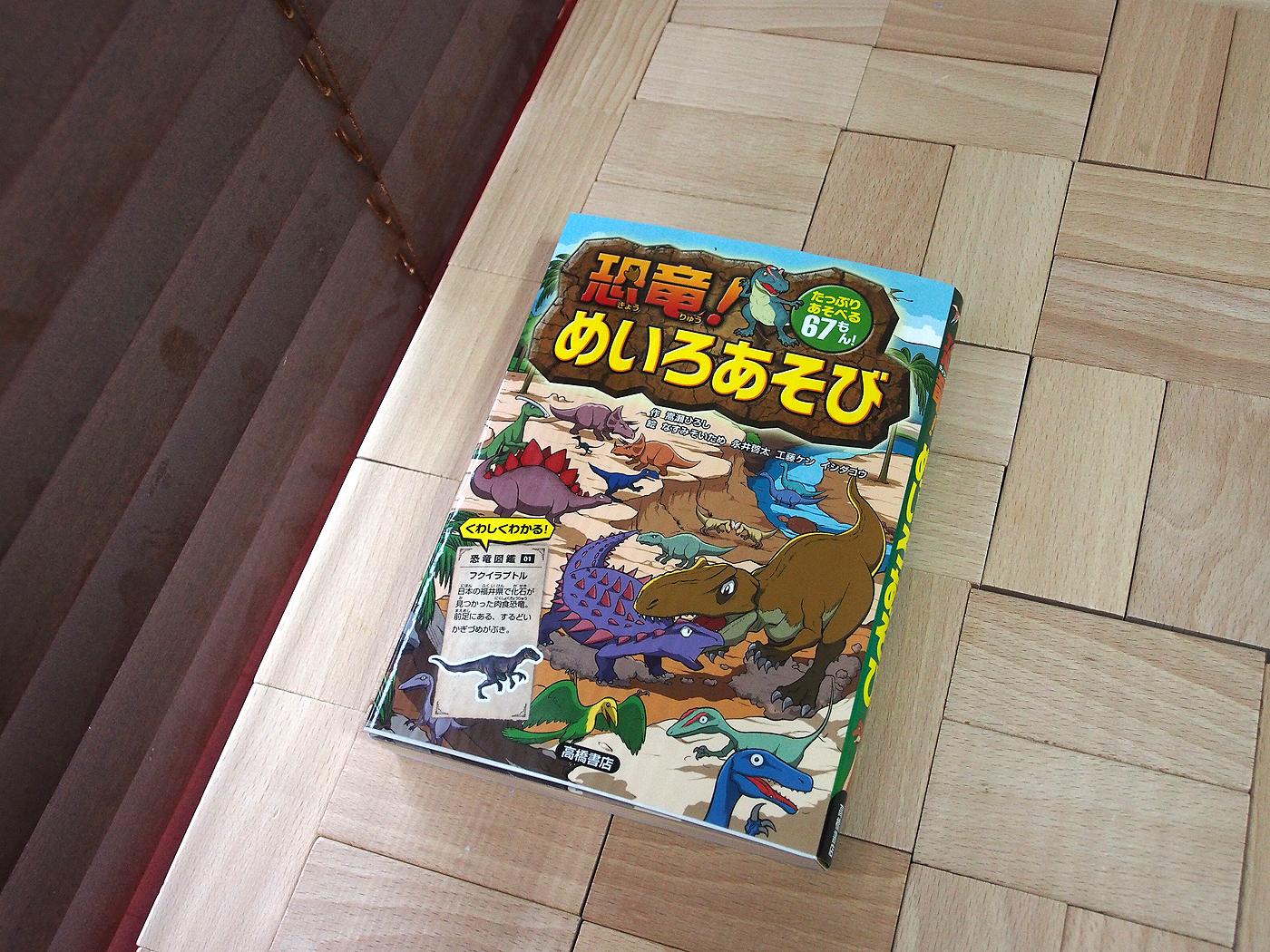 恐竜めいろあそび、表紙