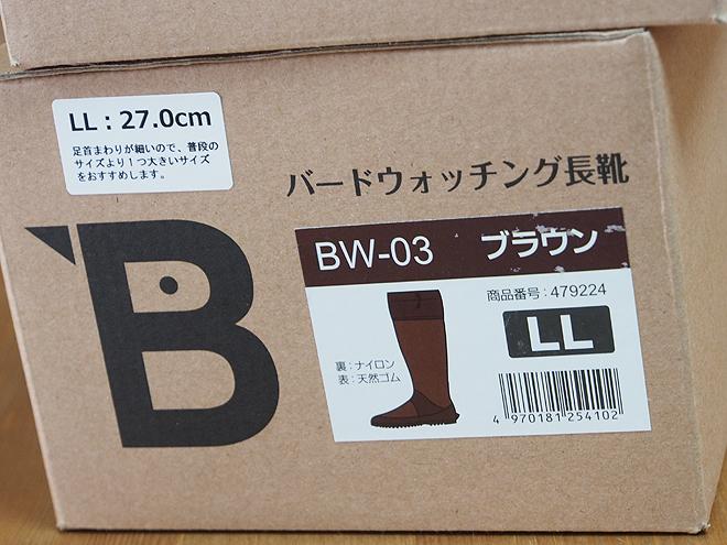 バードウォッチング長靴、ブラウン、LL