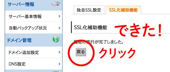 SSL化補助機能も成功