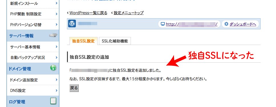 独自SSL、できた