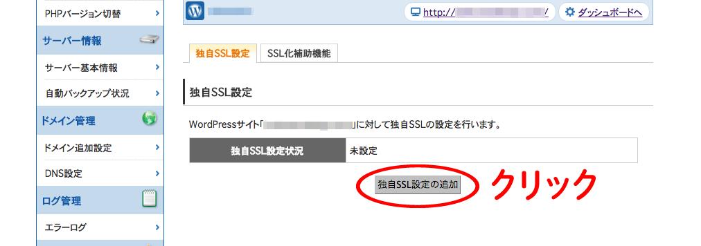 独自SSLを追加