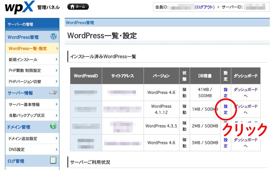管理パネル、対象WPえらぶ