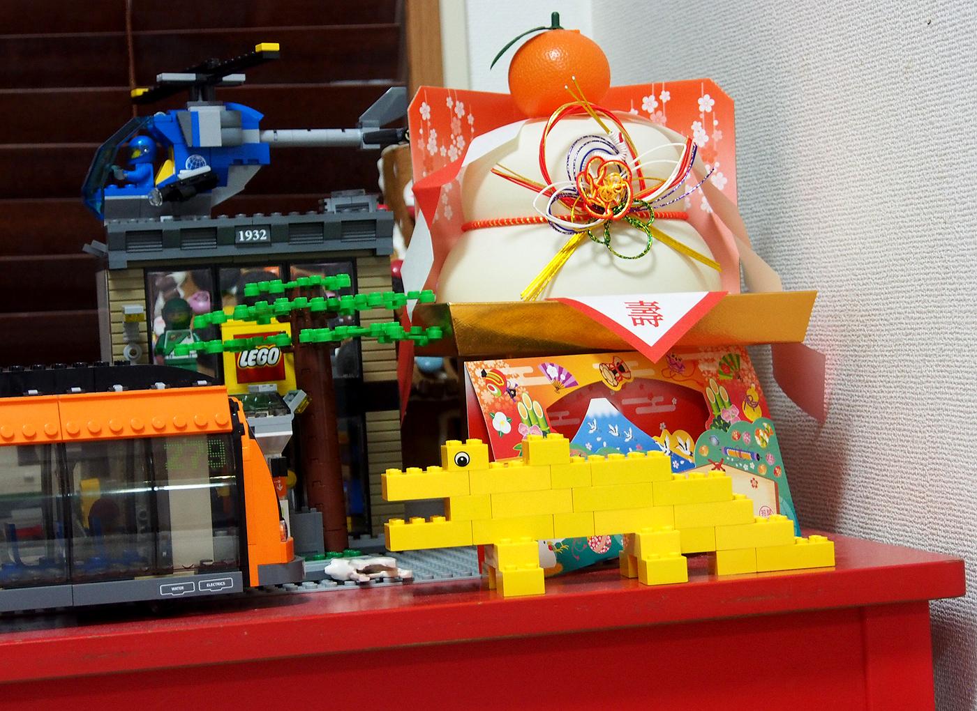 お正月のレゴ、ワニ