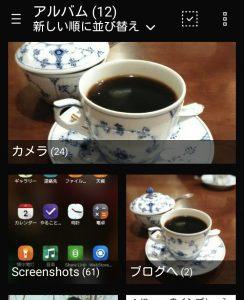 ギャラリーアプリの画面