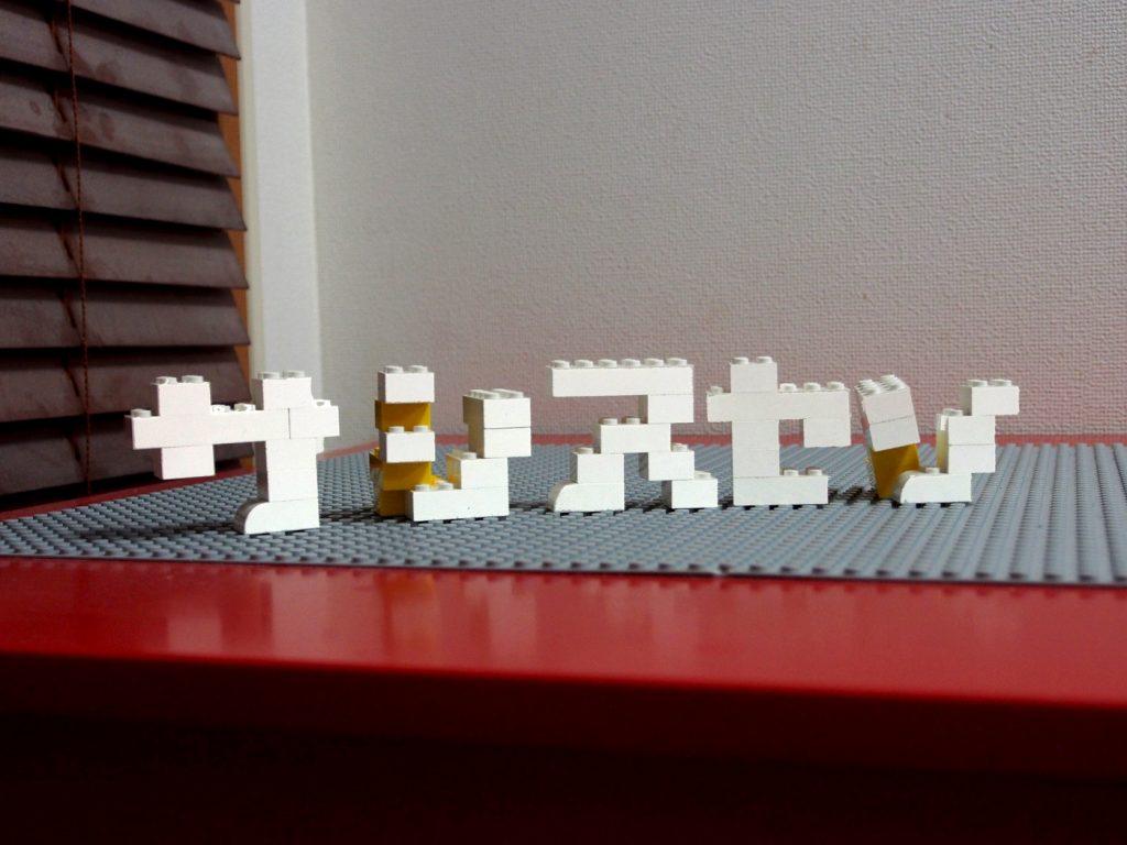 レゴ、サシスセソ
