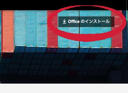 オフィスのインストールの表示