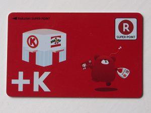 +K Rポイントカード、表