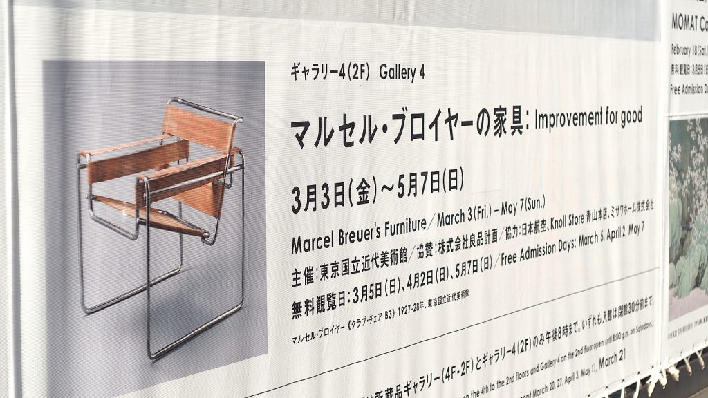 マルセル・ブロイヤーの家具、看板
