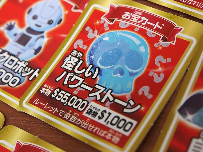 お宝カード、パワーストーン