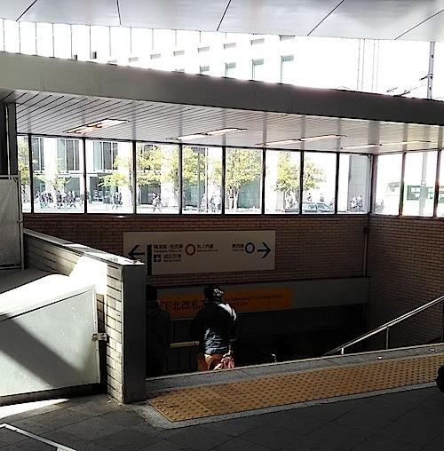 丸の内北口を出てすぐの階段