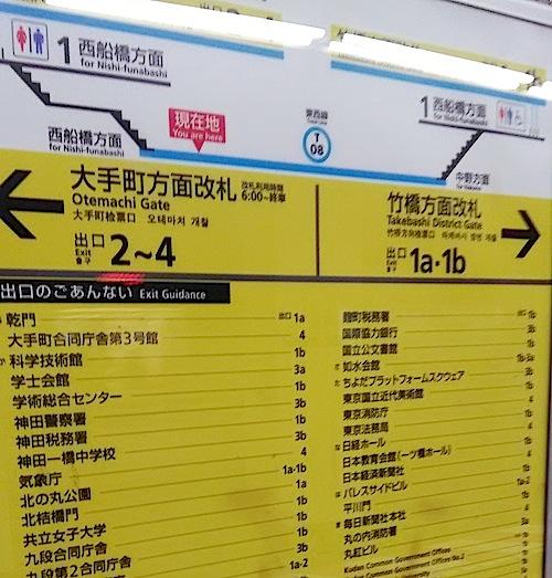 竹橋駅ホームの案内板