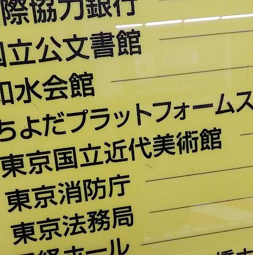 竹橋駅ホームの案内板で東京国立近代美術館への出口を確認
