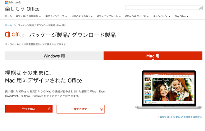 mac用のOfficeについて