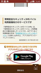 GooglePlayへのリンクをクリック