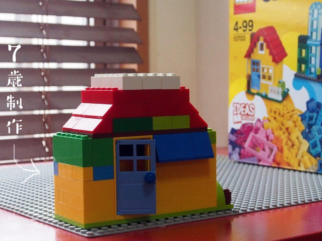 レゴクラシックで7歳がつくった家