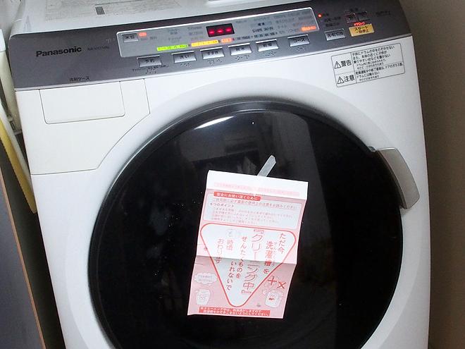 洗濯槽の洗浄中