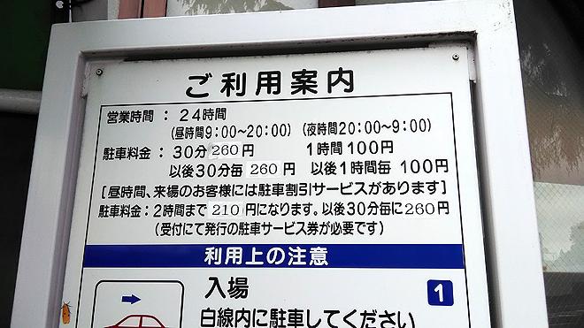 神宮の駐車場