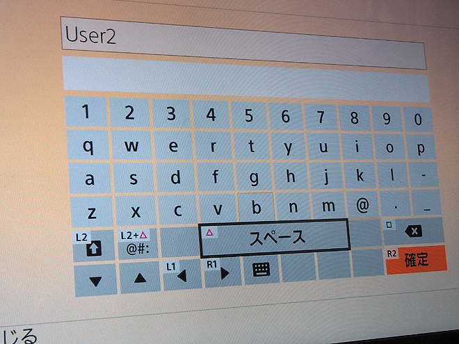 画面のキーボード
