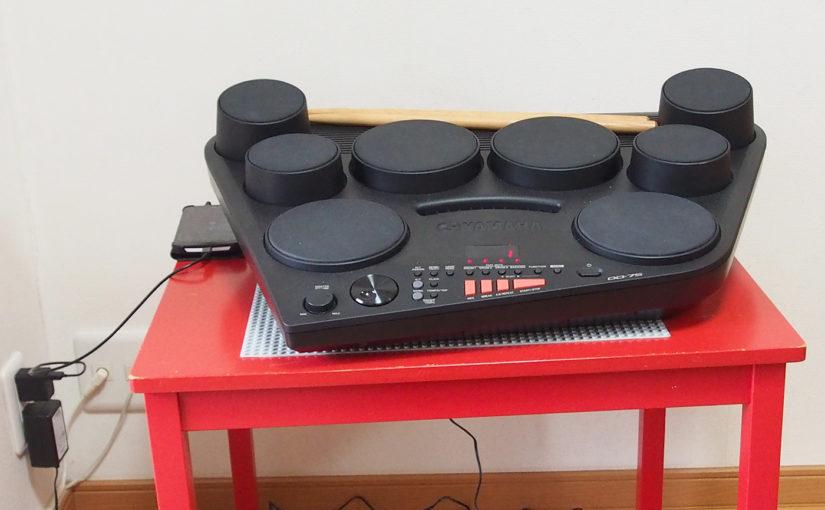 電子ドラム[YAMAHA]DD-75からスマホの音を出す