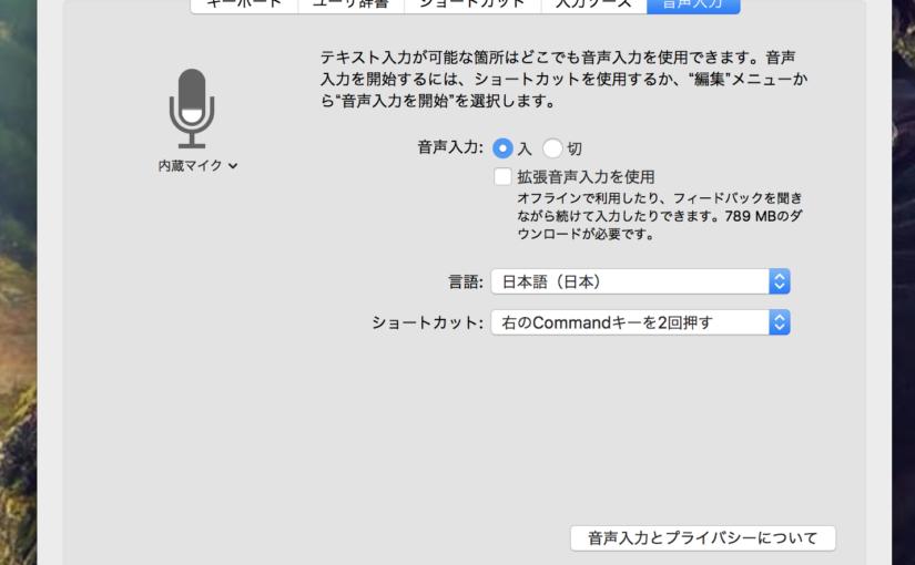 Macで音声入力を使うことにした理由